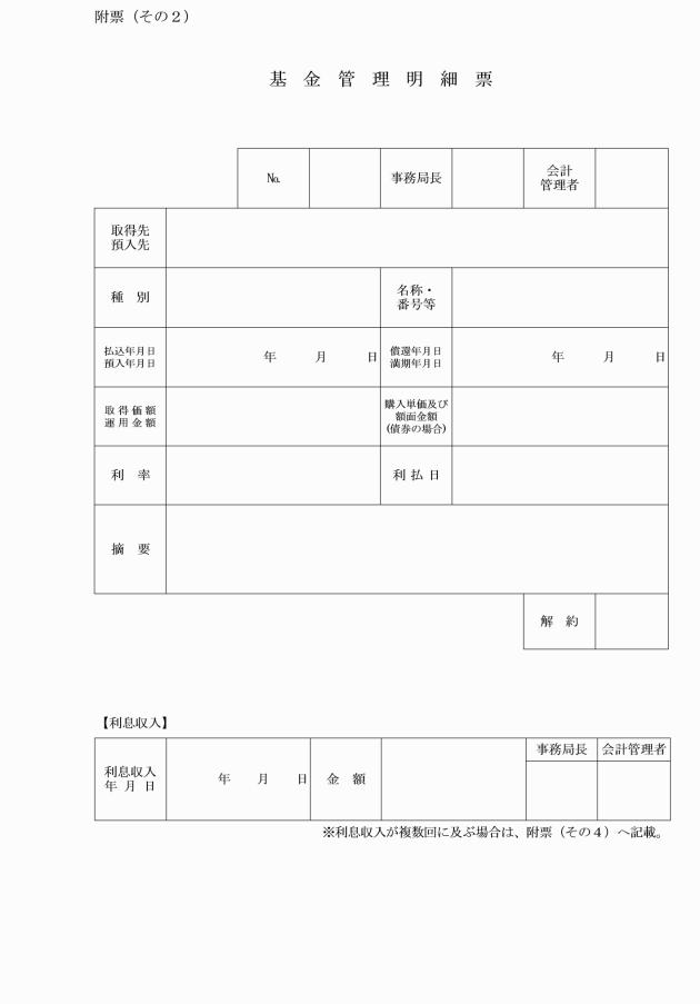 秋田 県 財務 規則